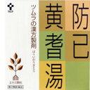 【第2類医薬品】 ツムラ 防己黄耆湯(ぼういおうぎとう) 64包 □
