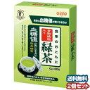 食事のおともに食物繊維入り緑茶 60包×2箱 あす楽対応