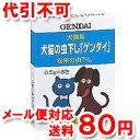 【動物用医薬品】 犬猫虫下し「ゲンダイ」 0.5g×8包 現代製薬 犬猫用の虫下し 【ゆうメール送料80円】