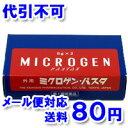 【第1類医薬品】 ミクロゲンパスタ 12g(6g×2)【ゆうメール送料80円】