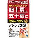 【第2類医薬品】 小林製薬 シジラック 84錠