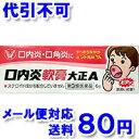 【第3類医薬品】 大正製薬 口内炎軟膏大正A 6g 【ゆうメール送料80円】