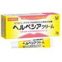 【第1類医薬品】 ヘルペシアクリーム 2g 口唇ヘルペス ※セルフメディケーション税制対象商品