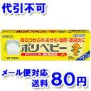 【第3類医薬品】 ポリベビー 50g 【ゆうメール送料80円】