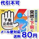 【第2類医薬品】 下痢止め錠「クニヒロ」 12錠 【ゆうメール送料80円】