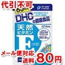 DHC 60日分 天然ビタミンE(大豆) 60粒 【ゆうメール送料80円】