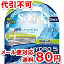 シック ハイドロ5 パワーセレクト 替刃 4コ入【ゆうメール送料80円】