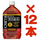 サントリー 黒烏龍茶 1L×12本 黒ウーロン茶 □