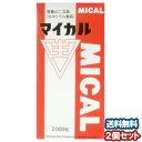 マイカル 2000粒×2個セット 【送料無料2個セット】 □ あす楽対応