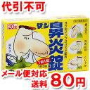 【第(2)類医薬品】 ダン鼻炎錠 20錠 【ゆうメール送料80円】