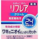 リフレア デオドラントクリーム ジャータイプ 55g【医薬部外品】