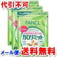 ファンケル カロリミット 120粒×3袋セット □【ゆうメール送料無料】