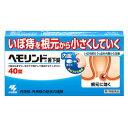 【第2類医薬品】 ヘモリンド舌下錠 40錠