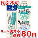 DHC 香るモイスチュアリップクリーム ミント 1.5g【ゆうメール送料80円】