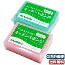 パックス ナチュロン キッチンスポンジ (1個)【ゆうメール送料80円】