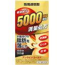 【第2類医薬品】 アンラビリゴールド 360錠 防風通聖散エキス5000mg!