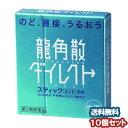 【第3類医薬品】 龍角散ダイレクト スティック ミント 16包×10個セット あす楽対応