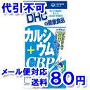 DHC 20日分 カルシウム+CBP 80粒 【ゆうメール送料80円】