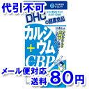 DHC 60日分 カルシウム+CBP 240粒 【ゆうメール送料80円】