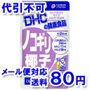 DHC ノコギリ椰子エキス 20日分 40粒 【ゆうメール送料80円】