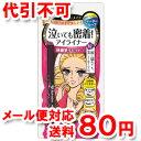 キスミー ヒロインメイク スムースリキッドアイライナースーパーキープ 01(漆黒ブラック)【ゆうメール送料80円】