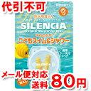 【耳栓】サイレンシアこどもスイム&シャワー 1ペア2個入り【ゆうメール送料80円】