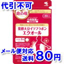 エクオール 30粒 【ゆうメール送料80円】