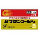 【第(2)類医薬品】 パブロンゴールドA錠 210錠 あす楽対応