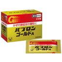 【第(2)類医薬品】 パブロンゴールドA微粒 44包 あす楽対応