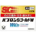 パブロンSゴールドW微粒 12包 ※セルフメディケーション税制対象商品