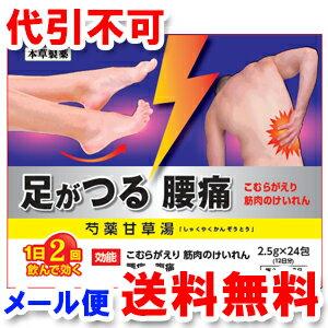【第2類医薬品】 芍薬甘草湯 2.5g×24包 【ゆうメール送料無料】
