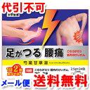 【第2類医薬品】芍薬甘草湯 2.5g×24包 勉強堂 ゆうメール送料無料