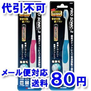 ソニック 歯ブラシ