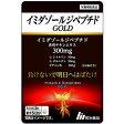 明治薬品 イミダゾールジペプチドGOLD(45粒)