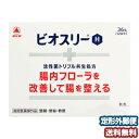 ビオスリーH 36包 【指定医薬部外品】 メール便送料無料