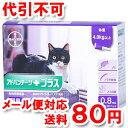 【動物用医薬品】 猫用 アドバンテージプラス(体重4kg以上〜)0.8ml 3ピペット【ゆうメール送料80円】