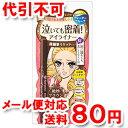 ヒロインメイクSP スムースリキッドアイライナー スーパーキープ 02(0.4mL)【ゆうメール送料80円】