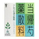 【第2類医薬品】 ツムラ漢方 当帰芍薬散料(とうきしゃくやくさん) 64包 □