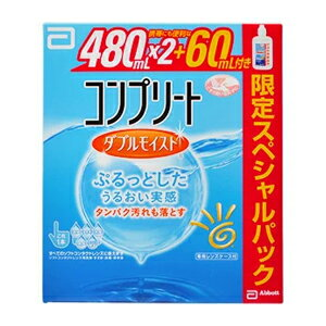 コンプリート ダブルモイスト 480ml×2本+60ml【医薬部外品】