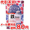 かんでおいしいチュアブルサプリ 鉄 120粒【ゆうメール送料80円】