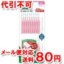 サンスター ガム 歯間ブラシI字型 サイズM(4) 20本入