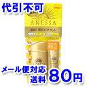 アネッサ パーフェクトUV アクアブースター トライアルセット2 ゆうメール送料80円