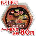 オレンジケアプロダクツ ガウスループ 50cm 【ゆうメール送料80円】
