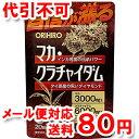 オリヒロ マカ クラチャイダム 100粒【ゆうメール送料80円】