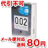 オカモト うすさ均一 0.02EX Lサイズ 6個入【ゆうメール送料80円】