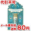 資生堂 テラピンド オイルバーC 4.5g リップクリーム【ゆうメール送料80円】