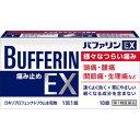 【第1類医薬品】 バファリンEX 10錠