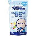 洗剤ミルトン 哺乳びん・さく乳器・野菜洗い 詰め替え用 650ml