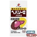 【第3類医薬品】 ヘパリーゼプラスII 600錠 (60錠×10個)