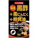 ユウキ製薬 国産黒酢+黒にんにく+卵黄油 (90球)